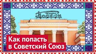 Хороший Минск: город советской ностальгии