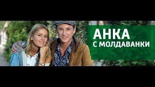Анка с молдаванки 1, 2, 3, 4, 5, 6 эпизод ТРК Украина дата выхода
