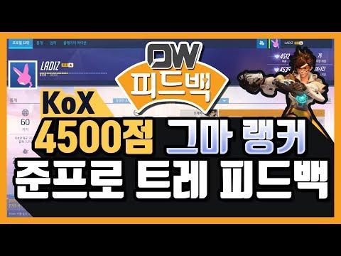 [OW 김콕스(KoX)] 4500점 그마 딜러 피드백 영상