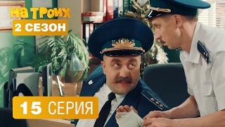 На троих - 15 серия - 2 сезон