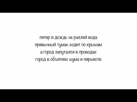 Питер | Автор стихотворения: Павел Дураченко