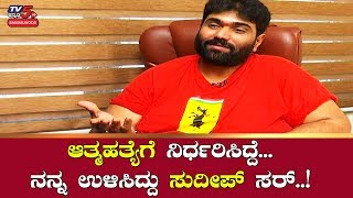 Nanda Kishore s Life Story Exclusive Interview Adhyaksha Ranna TV5 Sandalwood