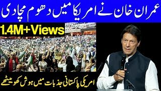 PM Imran Khan Speech at PTI Jalsa in Washington DC , USA | 22 July 2019 | Dunya News