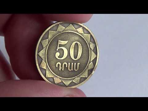 Coin Of Armenia 50 Dram 2003/Монета Армении 50 драм 2003 год