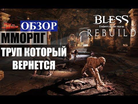 ОБЗОР BLESS Rebuild - ТРУП вернется