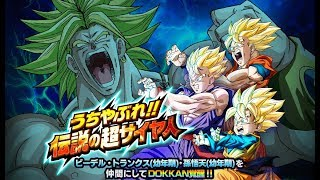 COMPLETE REVAMP! THE GRIND IS EASIER THAN EVER! BROLY STORY EVENT! (DBZ: Dokkan Battle)