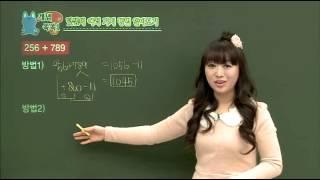 초등 수학 개념잡기 - 02강 덧셈과 뺄셈의 여러가지 …