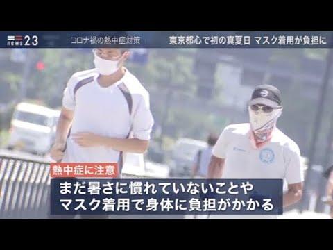 症 熱中 夏 マスク