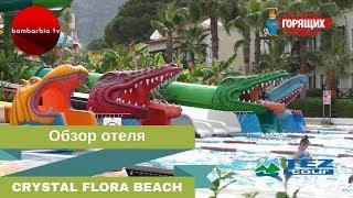 CRYSTAL FLORA BEACH RESORT HV 1 5 ТУРЦИЯ Бельдиби обзор отеля