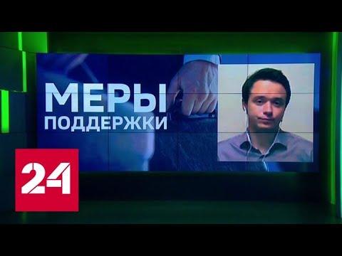 Экономическая часть обращения президента: основные тезисы - Россия 24