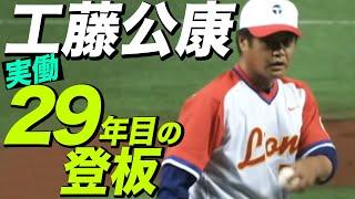 工藤、実働29年目へ 7月20日 ソフトバンク-西武 thumbnail