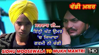ਵੱਡੀ ਖ਼ਬਰ | Sidhu Moosewala to Mukh Mantri | ਜ਼ਿਆਦਾ ਗਰਮੀ ਨੀ ਚੰਗੀ