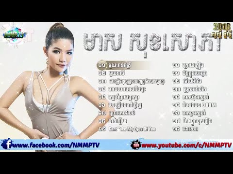 Khmer Song 2018 ► ជ្រើសរើសពិសេស មាស សុខសោភា បទចាស់ | Meas Soksophea Old Song
