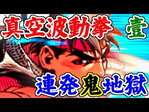 [1/2] 真空波動拳連発鬼地獄(Ryu) - スーパーストリートファイターII X リバイバル(ゲームボーイアドバンス)