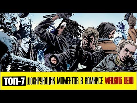 Ходячие мертвецы Walking Dead Сериалы Weburg