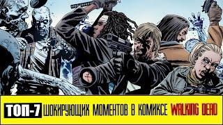 [ТОП] - 7 самых шокирующих моментов комикса Ходячие мертвецы / The Walking Dead
