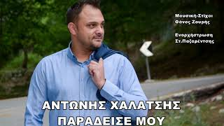 Antonis Chalatsis || Paradise mou NEW SONG 2019