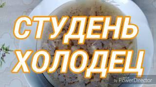 Холодец/Студень Настоящий/готовим по старинке