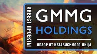 GMMG Holdings - Обзор от независимого лица