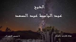 يا زكريا إنا نبشرك بغلامِ  | الشيخ عبد الباسط عبد الصمد