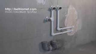 видео Трубы ПП внутренняя канализация
