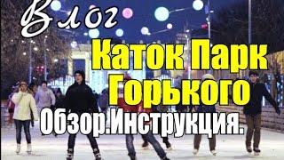 Каток в Москве. Парк Горького Москва.Цены,расписание и настроение!