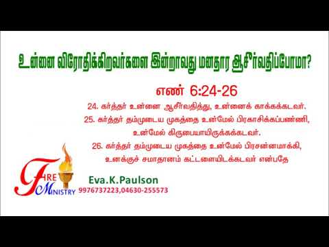 fireministry 26-3-2018 Today real good news