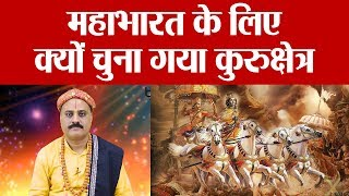 Why Krishna choose Kurukshetra for Mahabharat: कुरुक्षेत्र को ही क्यों चुना महाभारत के लिए| Boldsky