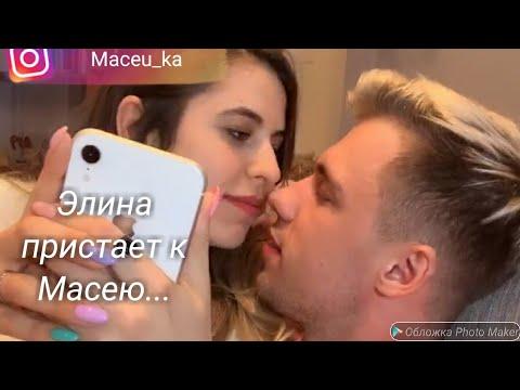 Совместная транса Элины и Масея 12.05