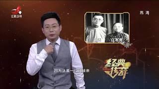"""《经典传奇》胡适与""""白富美""""妻的美满婚姻20170830【Classic legend】"""