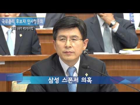 [경향신문] 황교안 국무총리 후보자 인사청문회 말말말