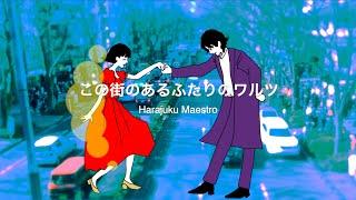 """Harajuku Maestro Single """"この街のあるふたりのワルツ"""" ポップでファン..."""