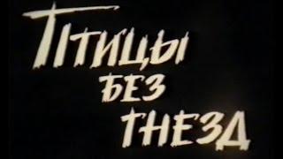 Птицы без гнёзд (1996) / Художественный фильм ( Беларусьфильм )