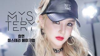 효연 미스테리 메이크업 / HYOYEON