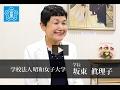 学校法人昭和女子大学 坂東 眞理子 / 日本の社長.tv