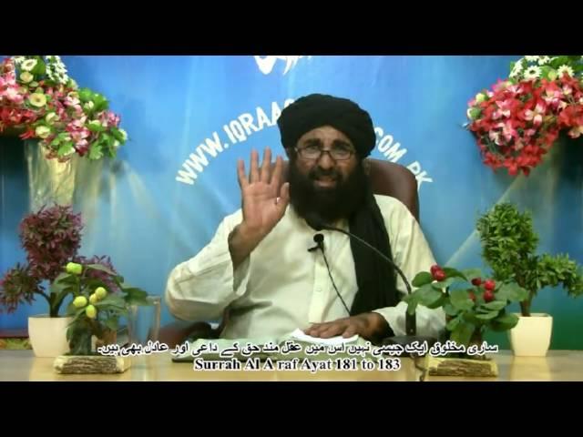 Sari Makhlook Aik Jesi Nehi in Mein Aqal Mand Haq K Dai Aur Adil bhi Hein. Al A raf Ayat 181 to 183