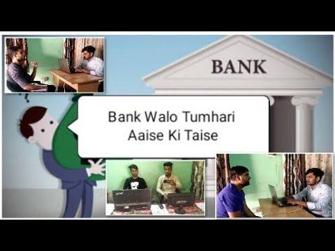 Government bank vs Private bank - Fukrey vibes