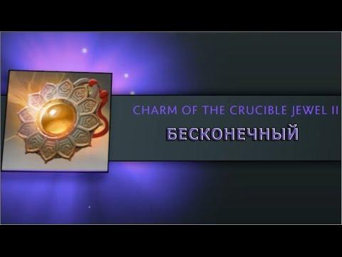 видео: БЕСКОНЕЧНЫЙ charm of the crucible jewel ii dota 2/6.87 .Новый баг в dota 2