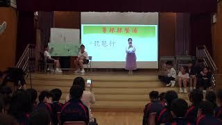 Publication Date: 2018-05-07 | Video Title: 20180425【琵琶行】演唱: 王奕橋---軒尼詩道官立小