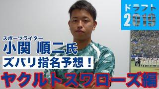 「とにかく投手の補強を!」スポーツライター・小関順二さんが東京ヤクルトスワローズのドラフトを分析!