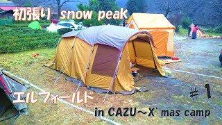 初張りsnowpeakエルフィールド in CAZU~クリスマスグループcamp #1