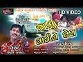 Download Javu Ladi Ne Des|| Bharat Panchal ||new Song 2018|| Bansari Digital Chharodi MP3