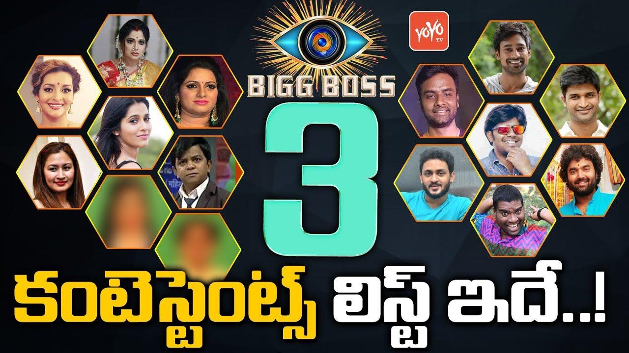 Bigg Boss 3 Telugu Contestants List | Sudigali Sudheer | Anchor Rashmi |  Bithiri Sathi | YOYO TV