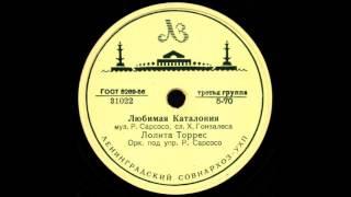 ЛЮБИМАЯ КАТАЛОНИЯ исп. Лолита Торрес грампластинка запись 31022