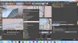 Урок по моделированию автомобиля в Cinema4D (Урок 1)