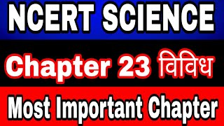 Ncert Science Chapter 23 विविध  Very Very Important Chapter for all compition exam