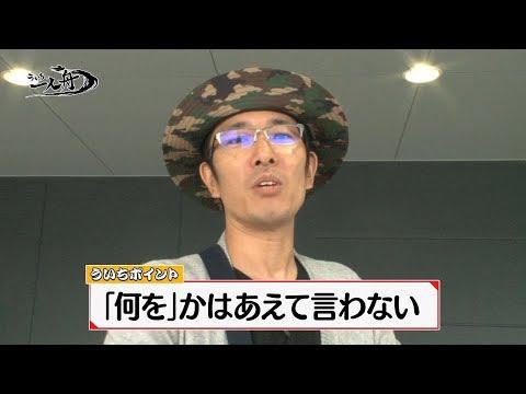 ういちの一人舟 第45回【ボートレース鳴門編①】