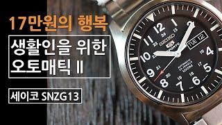 생활인을 위한 10만원대 오토매틱 시계, 세이코 SNZ…