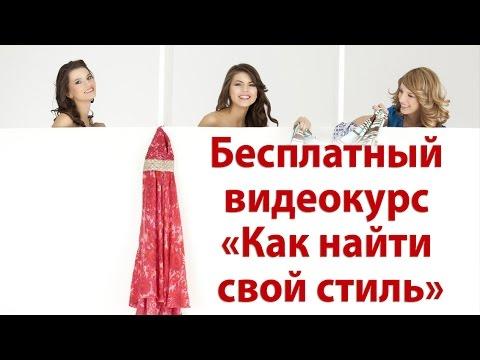 Уроки Стиля [Академия Моды и Стиля Анны Арсеньевой]