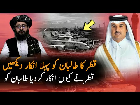 Qatar Message For Afghan T About Kabul Airport   Kabul Airport Today   Qatar Airways Pak Afghan News
